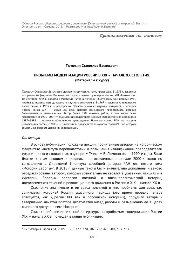 Советская девушка модель модернизации практическая работа адель модель