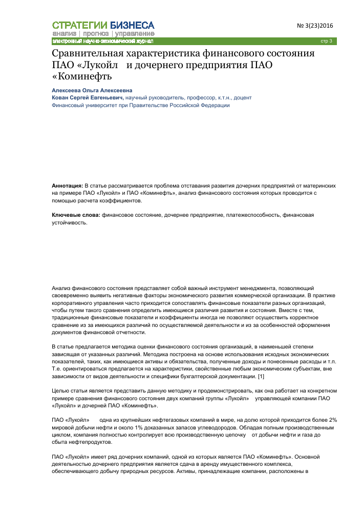 Сравнительная характеристика финансового состояния пао Лукойл и  comparative characteristics of the financial condition of lukoil and its subsidiary komineft