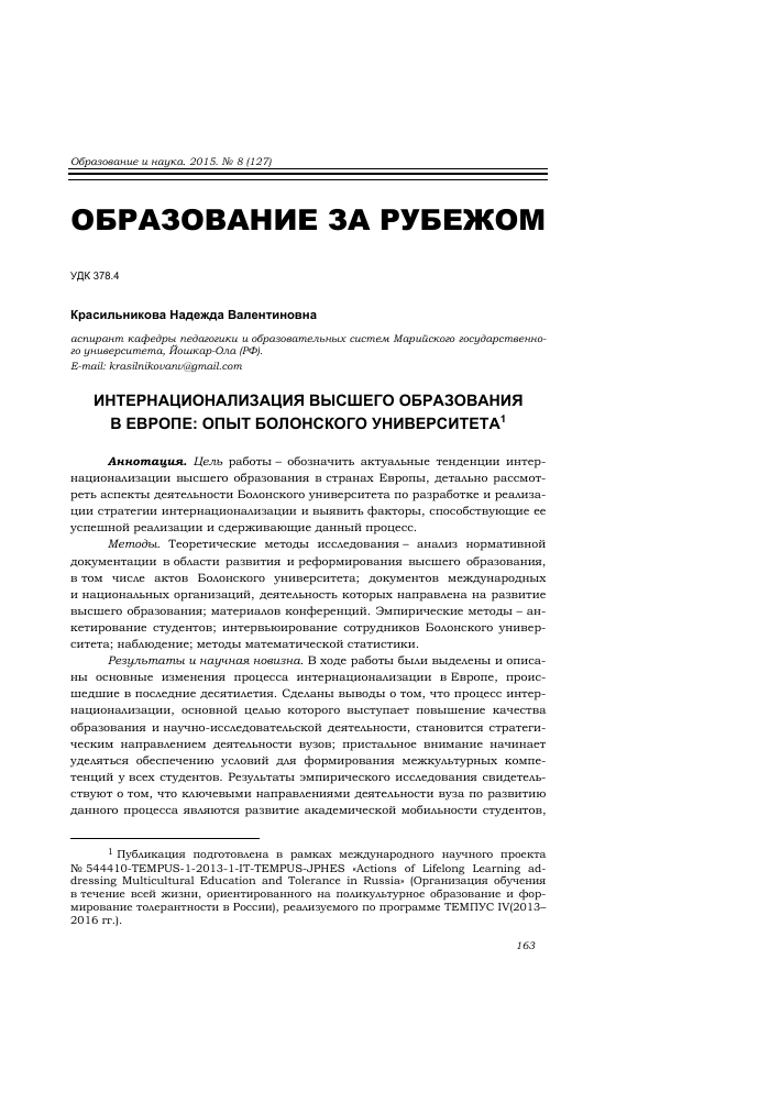 Опыт образования в европе консульство словакии петербург