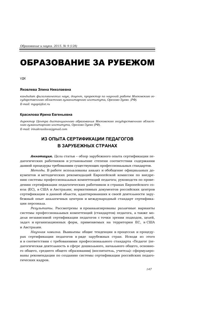 Кемерово сертификация учителей сертификация в рф мороженое