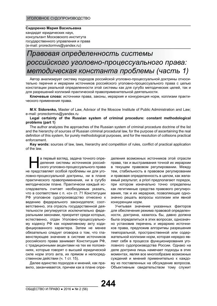 Лупинская учебник уголовно процессуальное право.