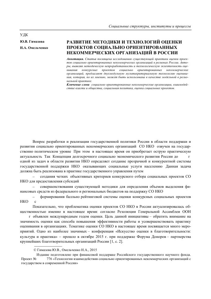 некоммерческие организации 2020 статья