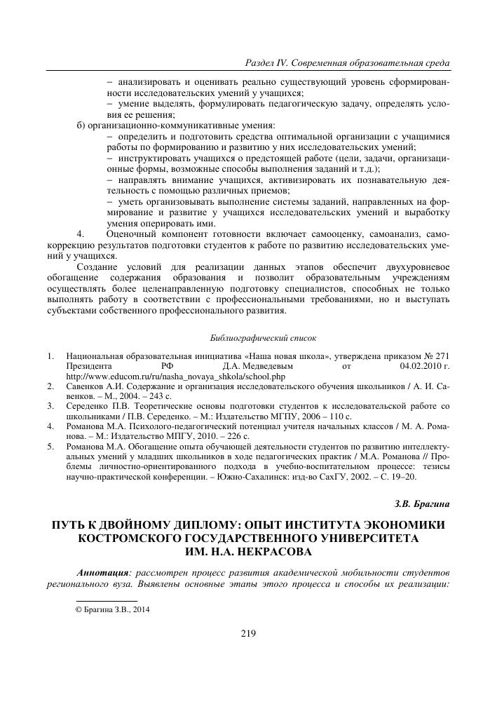 Путь к Двойному диплому опыт института экономики Костромского  Показать еще