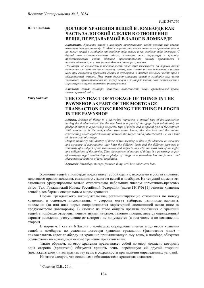 Договор хранения вещей в ломбарде как часть залоговой сделки в ... bce3712b0a4