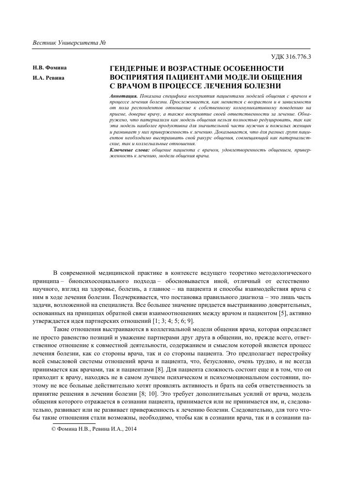 Принципы работы с моделью общение кастинги моделей москва