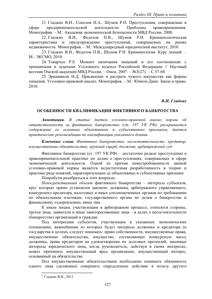 статья 197 ук рф фиктивное банкротство
