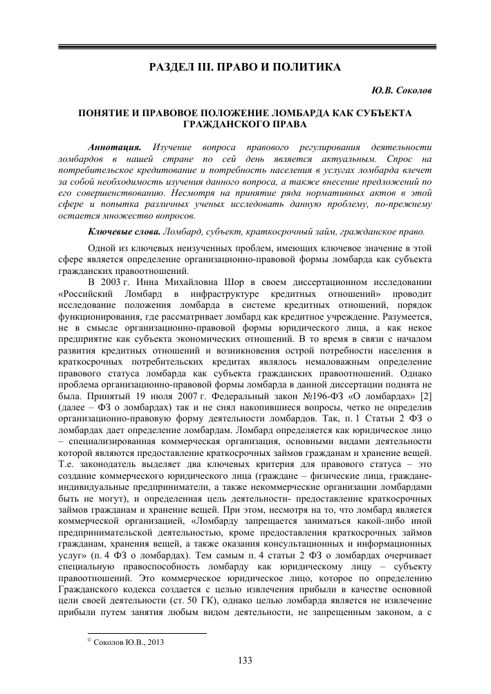 Похожие темы научных работ по государству и праву, юридическим наукам ,  автор научной работы — Соколов Ю.В., 31ee2f39781