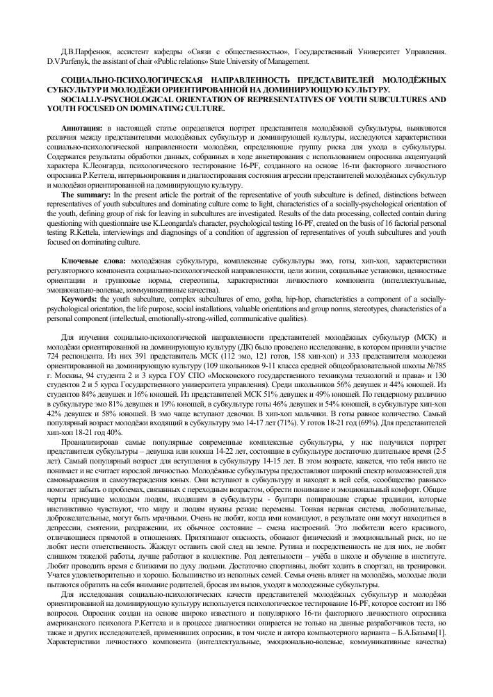 Временная регистрация гота медицинская книжка метро бауманская