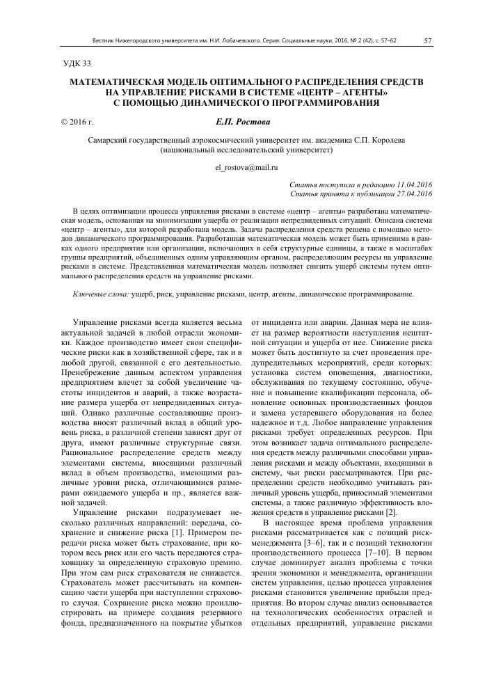 upravlenie-regionalnimi-riskami-uchebnik-2016