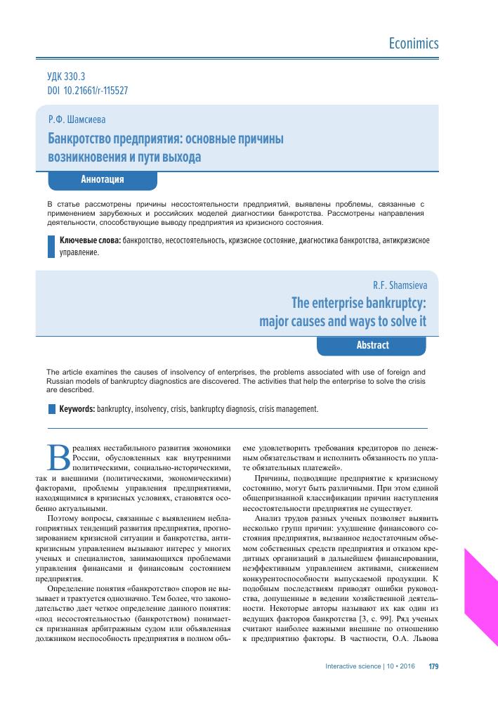 литература банкротство предприятий 2016