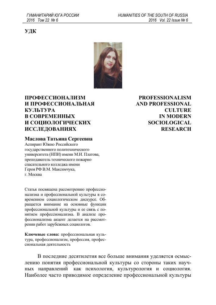 Профессионализм и индивидуальность реферат 3079
