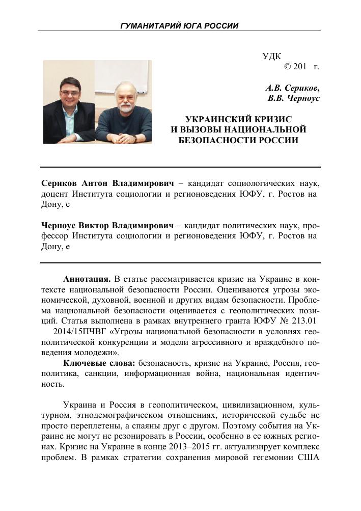 Матвеев в и хазарские кланы украины