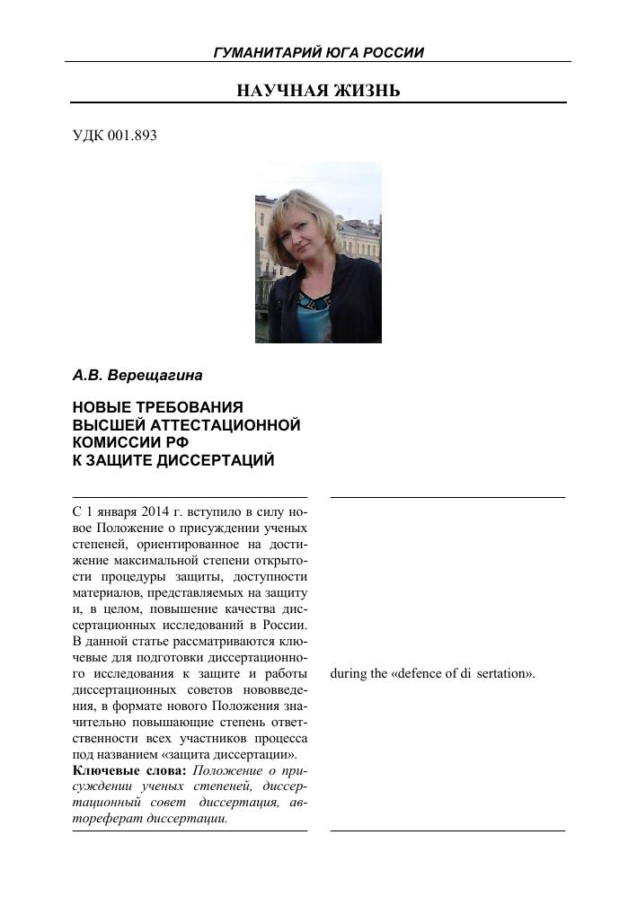 Новые требования высшей аттестационной Комиссии РФ к защите  Показать еще