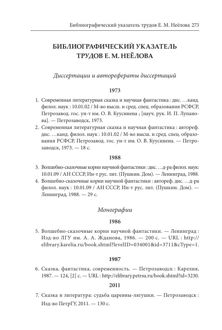 Похожие темы научных работ по литературе, литературоведению и устному  народному творчеству , автор научной работы — 97d57d3d2dd