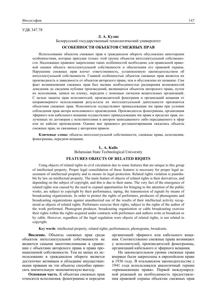 Особенность охраны смежных прав украина
