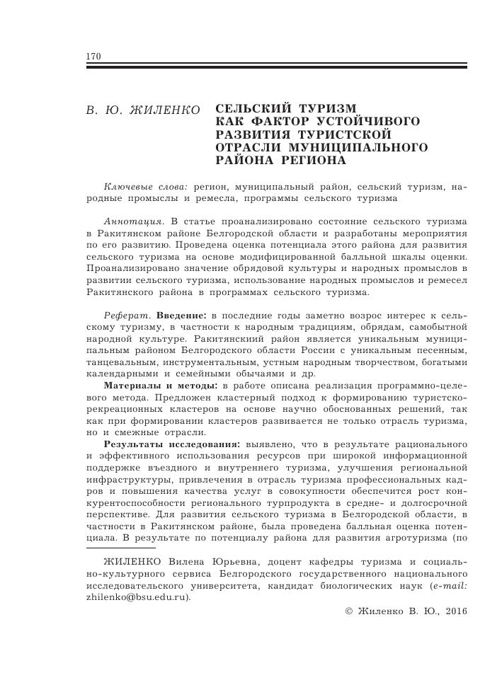 Реферат сельский туризм в россии 2656