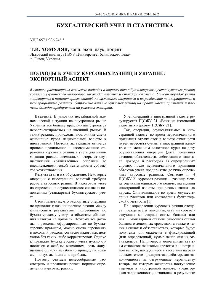 Подходы к учету курсовых разниц в Украине экспортный аспект  Показать еще