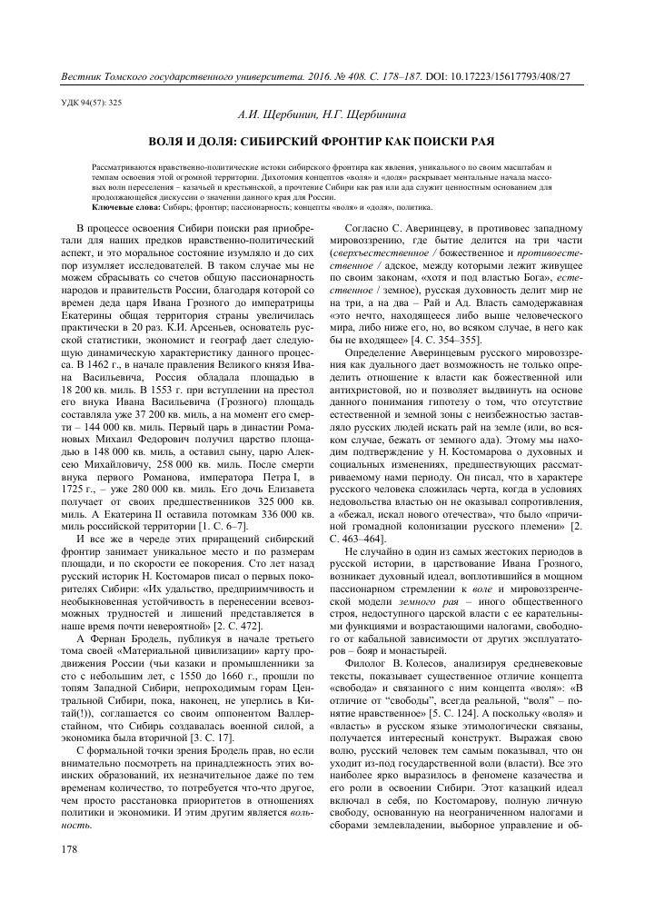 Воля и доля сибирский фронтир как поиски рая тема научной  Показать еще