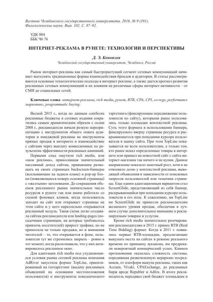 Статьи о интернет рекламе статейные ссылки на сайт Улица Академика Бакулева