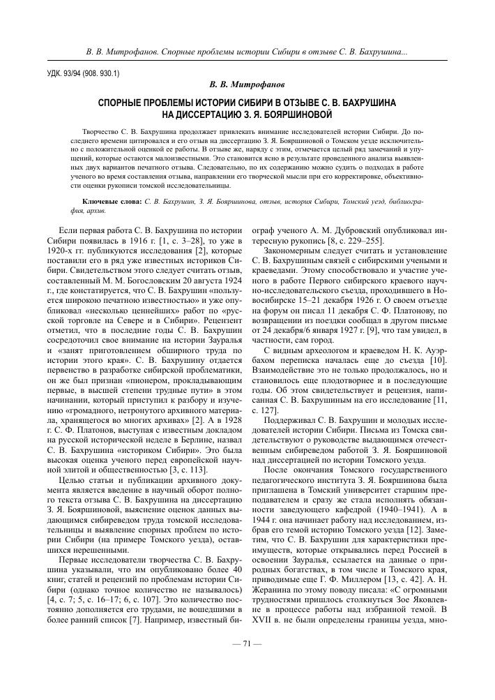Спорные проблемы истории Сибири в отзыве С В Бахрушина на  Показать еще