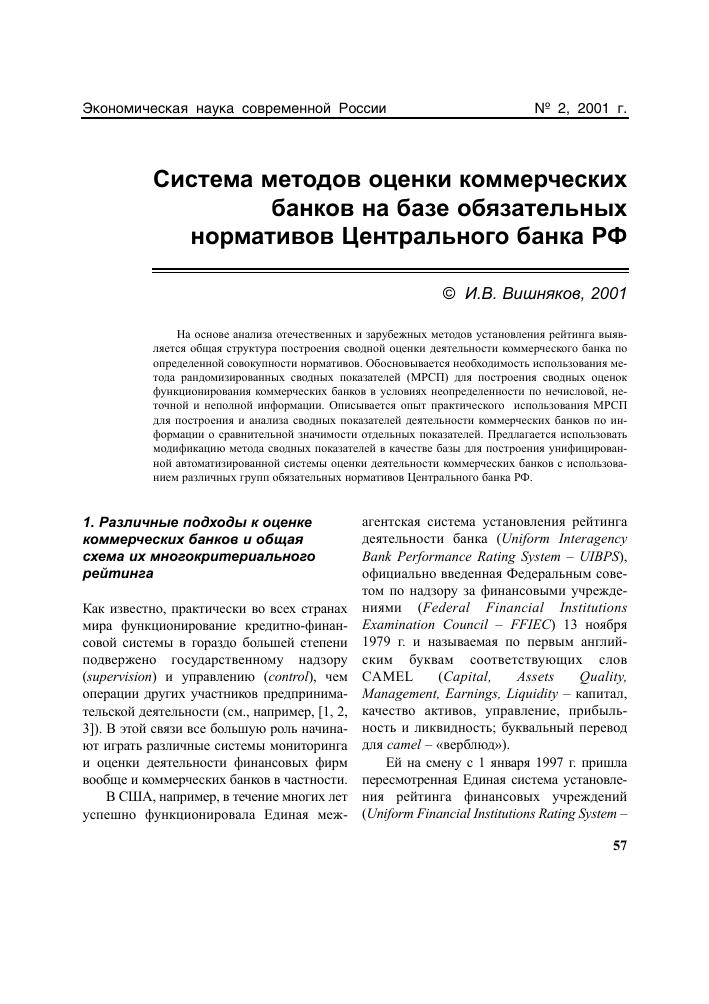 Инструкция о порядке регулирования деятельности банка