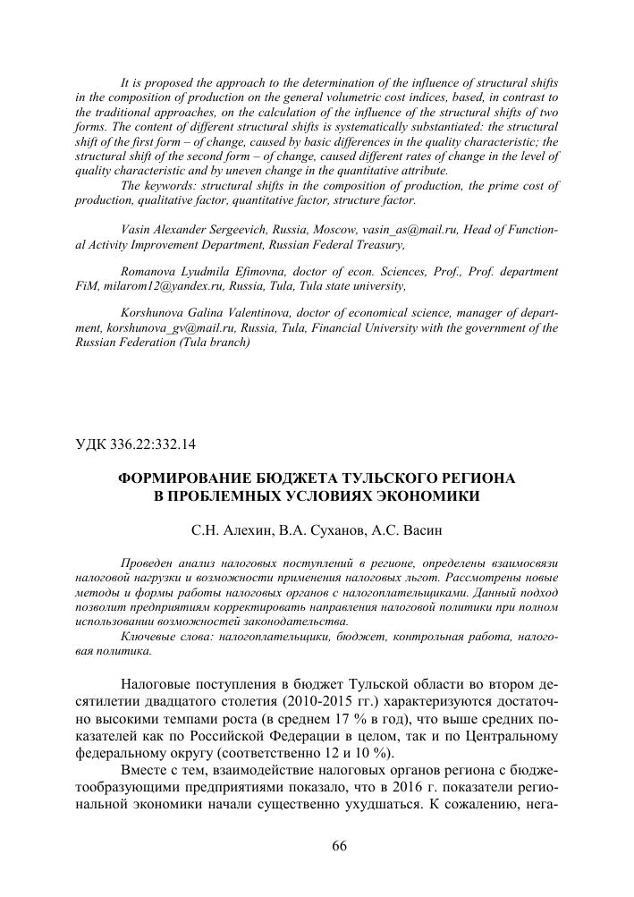 Формирование бюджета Тульского региона в проблемных условиях  Показать еще