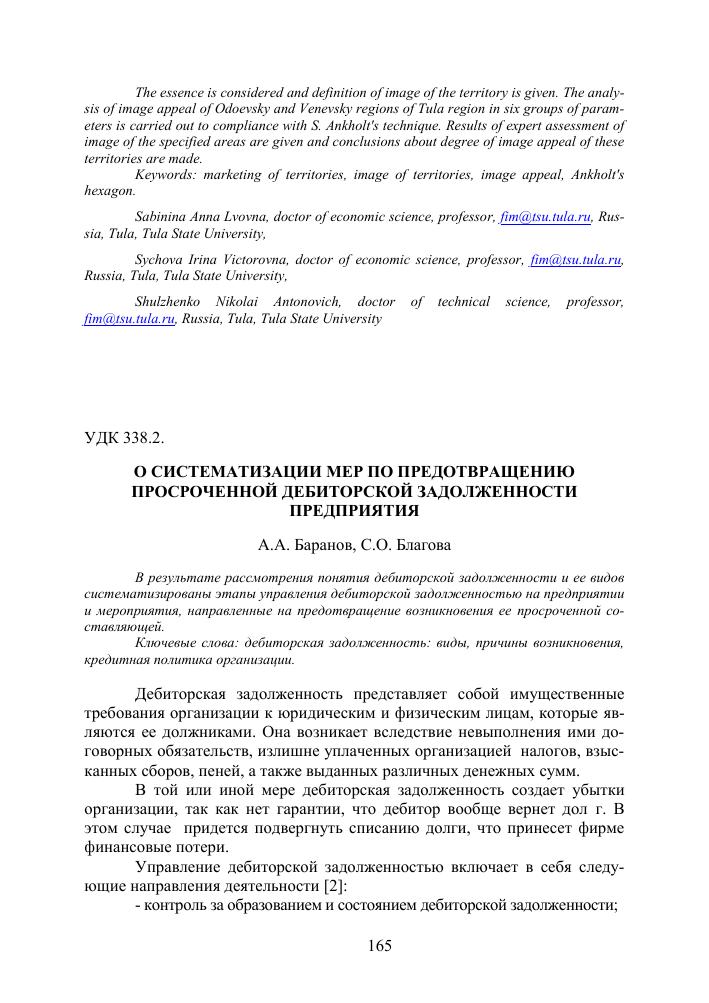 О систематизации мер по предотвращению просроченной дебиторской  analysis of measures of management accounts debts of enterprises