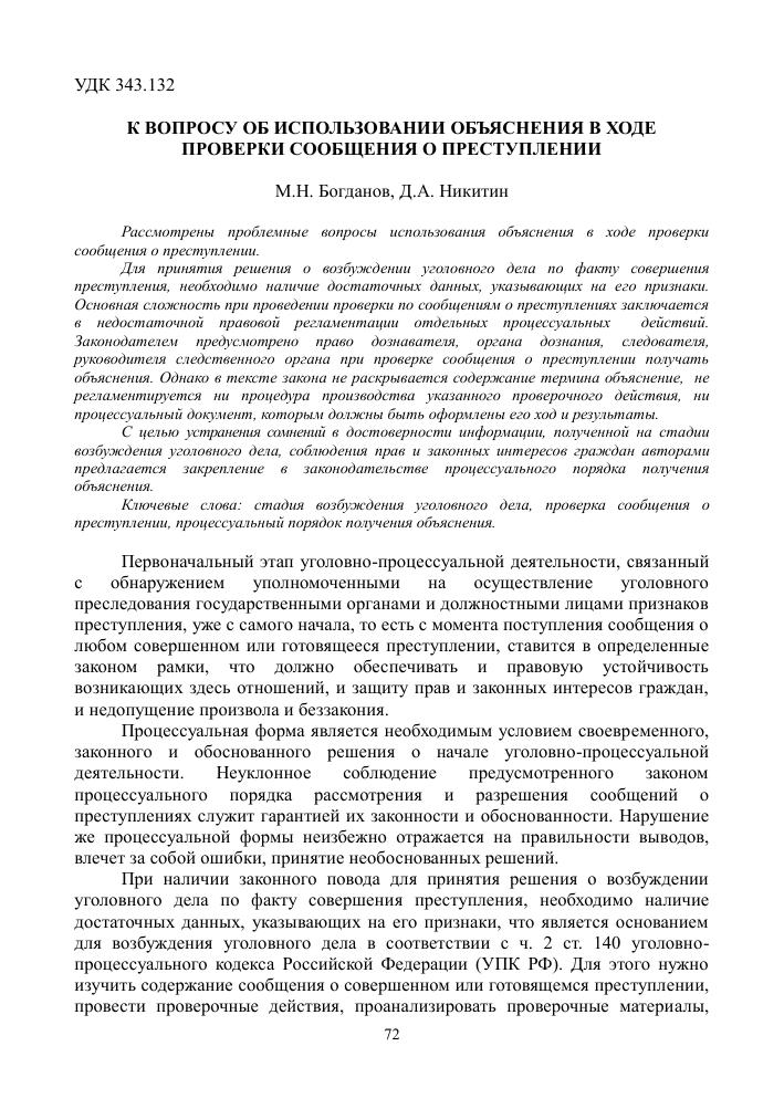 Возмещение убытков при расторжении договора - ЮрПрофи