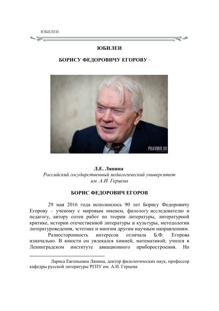 shkolnaya-poezdka-lektsii-po-istoriya-russkoy-literaturnoy-kritiki-20-veka-temu-zhenskie-obrazi