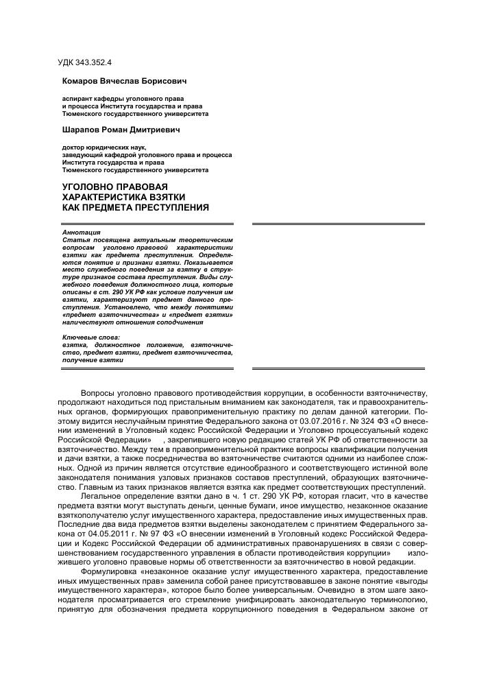 Письмо ФССП об увольнении сотрудника-должника