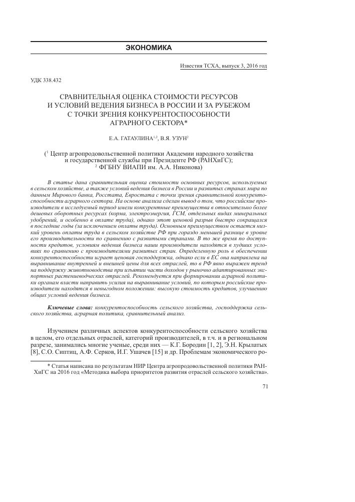 Оценка стоимости бизнеса российские ученые