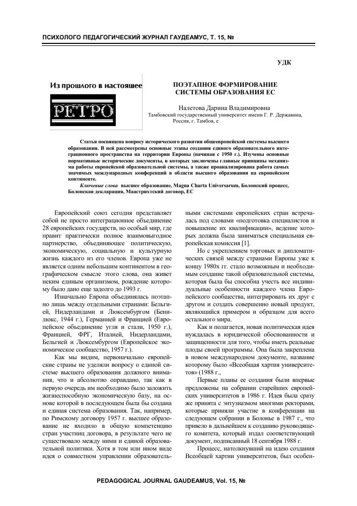 Совместное заявление европейских министров образования фотошоп с нуля обучение бесплатно
