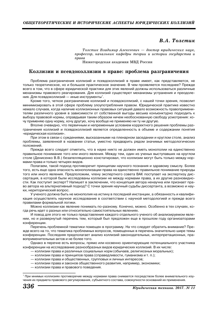 Журнал коллизии работы и услуги авито свежие вакансии новосибирск
