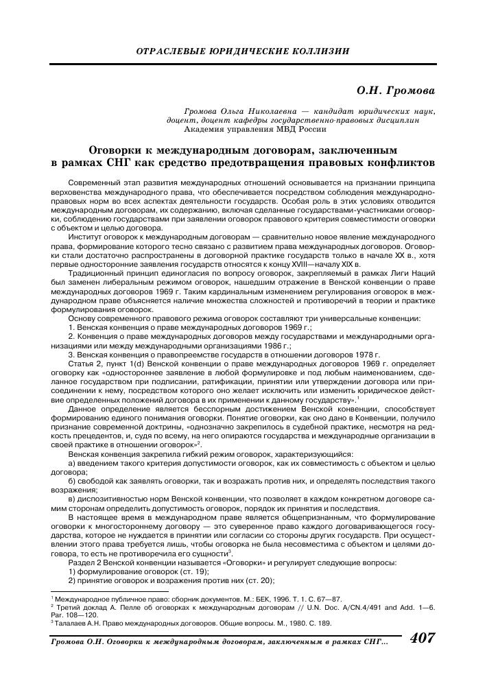 Оговорки в международных договорах реферат 3077