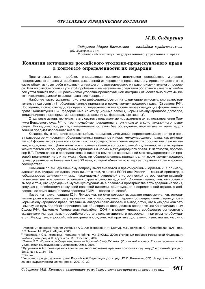 Уголовно-процессуальное право российской федерации. Учебник.