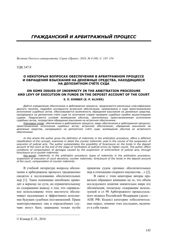 Поворот судебного акта в виде взыскания денежных средств в арбитраже