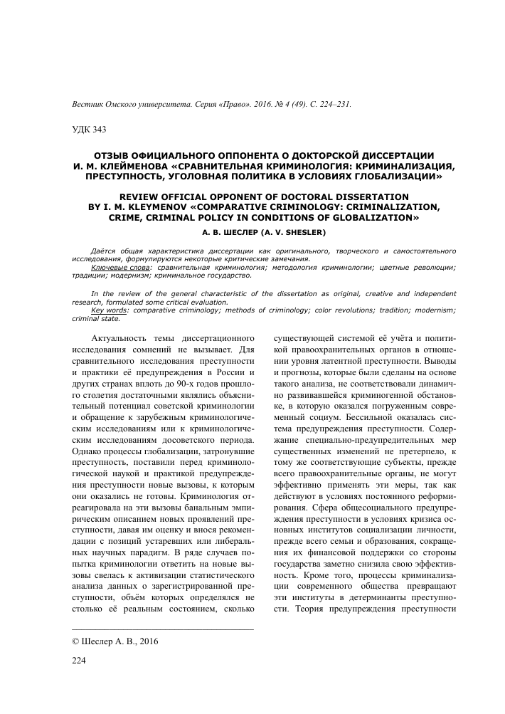 Отзыв официального оппонента о докторской диссертации И М  review official opponent of doctoral dissertation by i m kleymenov comparative criminology criminalization crime criminal policy in conditions of