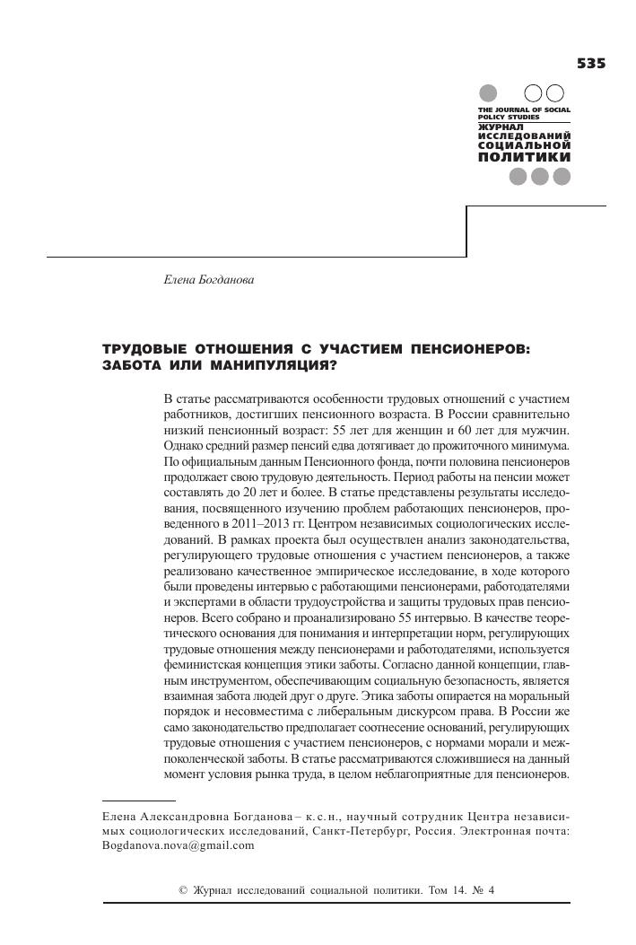 Почта россии трудовой договор купить трудовой договор Чоботовский проезд