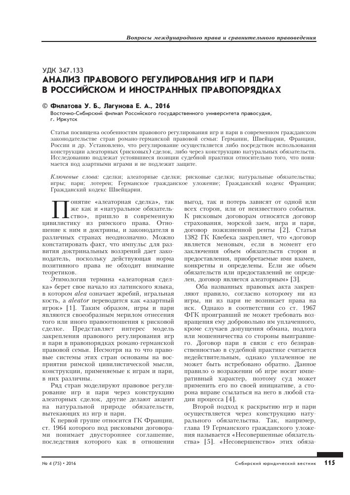 вестник казино online техасский lang ru