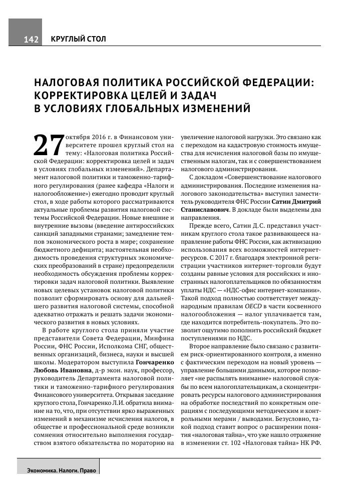 Доклад по налогам и налогообложению 2019 9121