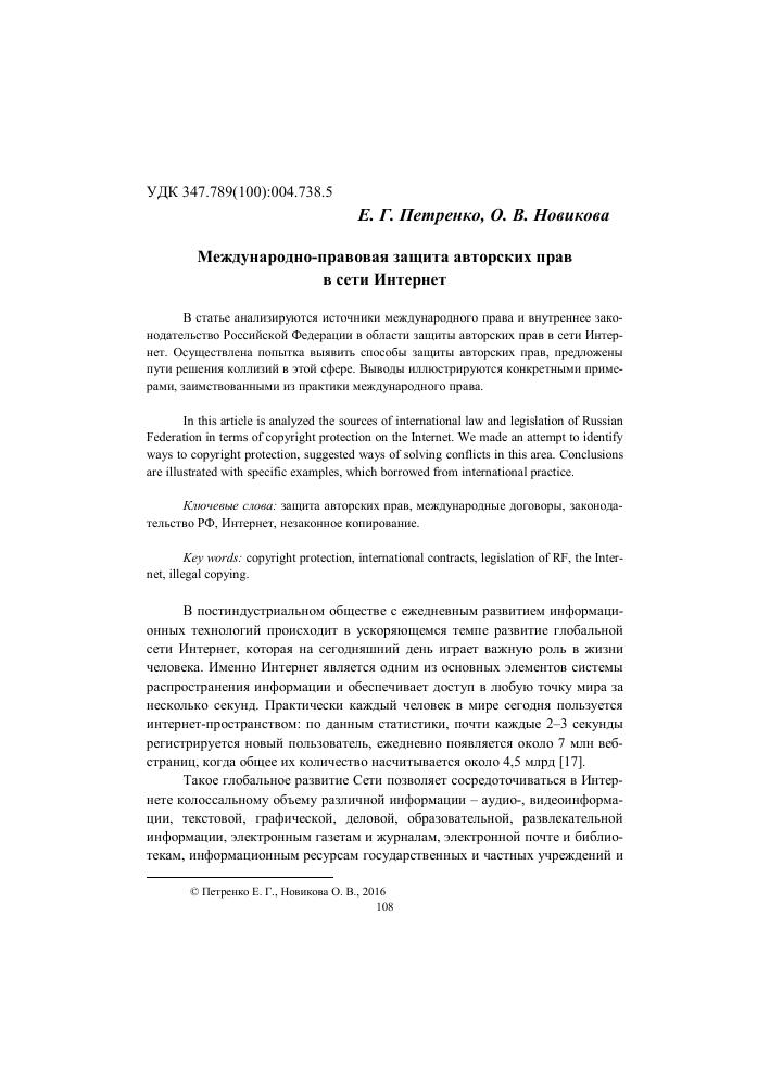 Международная охрана авторских прав дипломная работа 9839