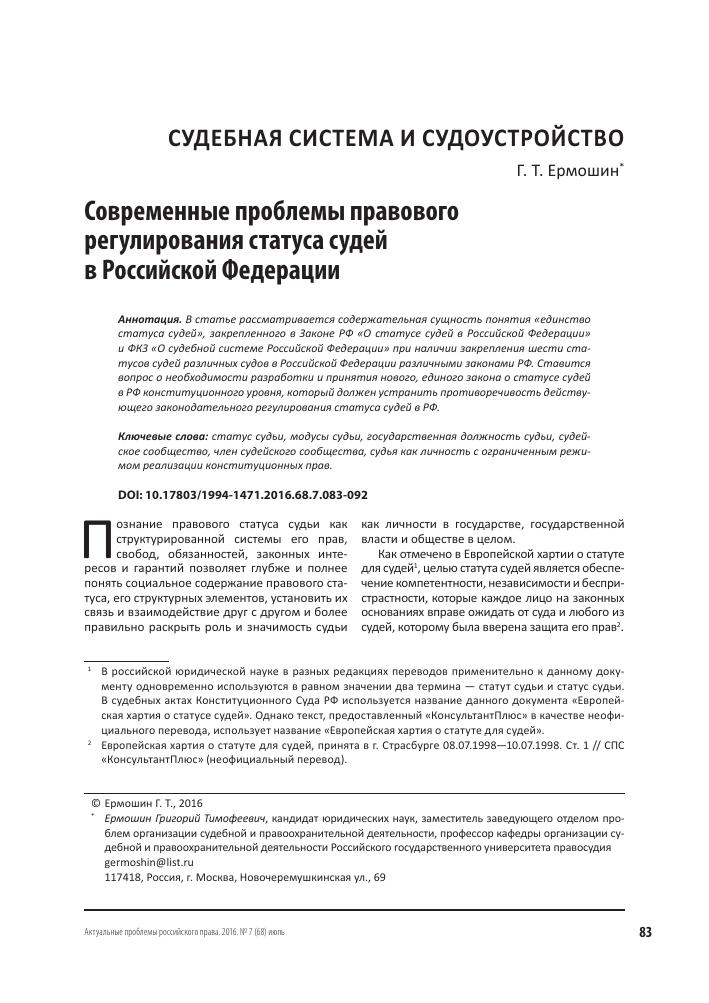 Инструкция о порядке назначения и выплаты ежемесячного пожизненного содержания судьям