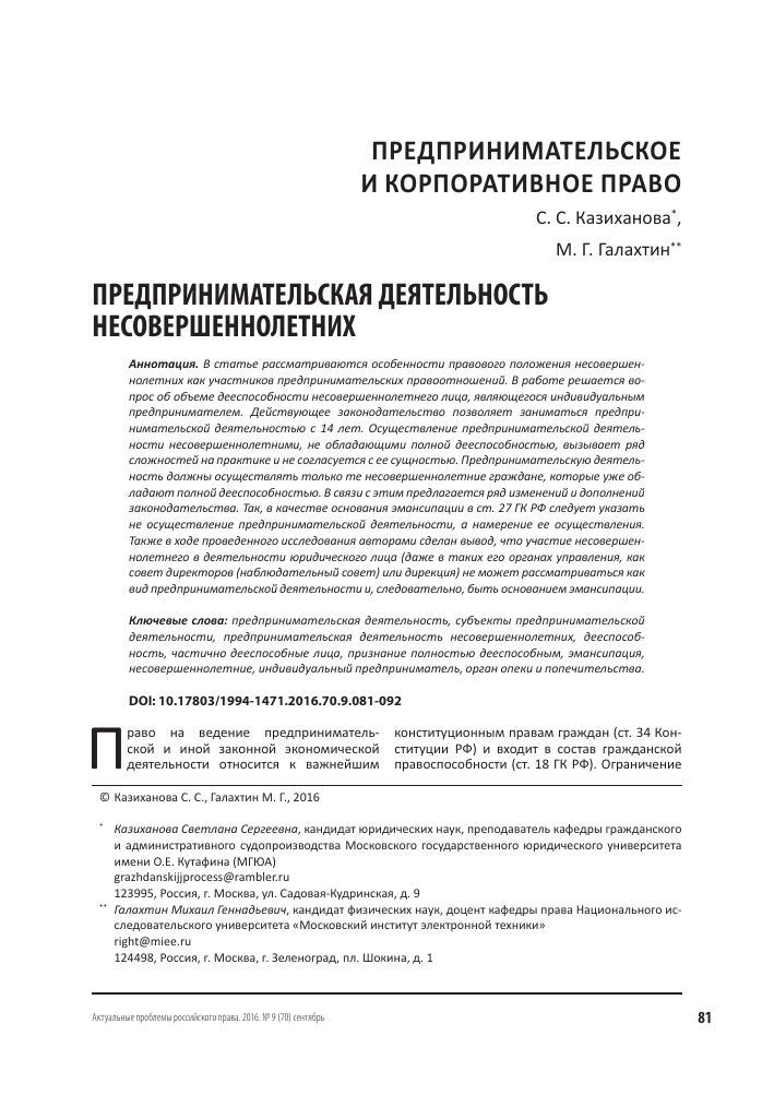 Регистрация ип несовершеннолетний регистрация ип новосибирске