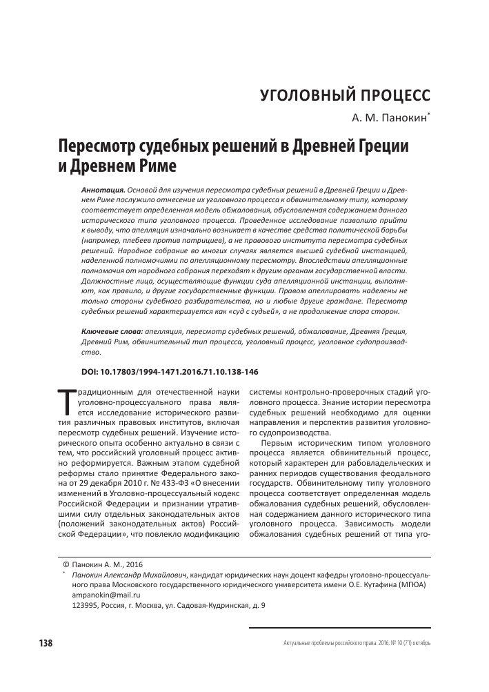 Юридическая наука древней греции и древнего рима реферат 6867