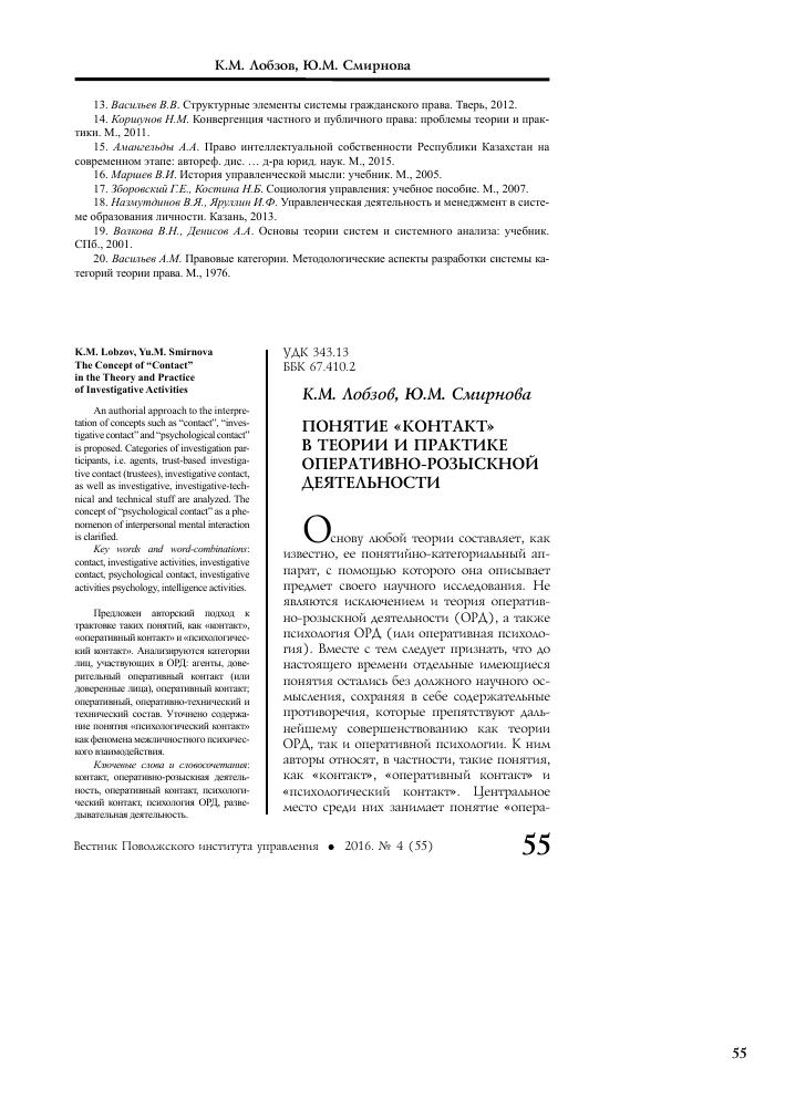 Чуфаровский психология оперативно розыскной деятельности fb2 скачать
