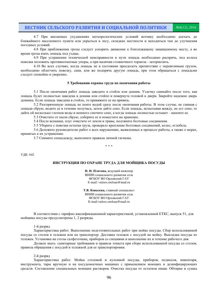 Библиотека инструкций по охране труда