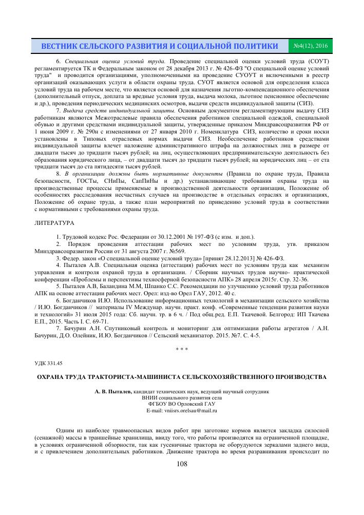 Инструкция по охране труда для тракториста машиниста сельскохозяйственного производства