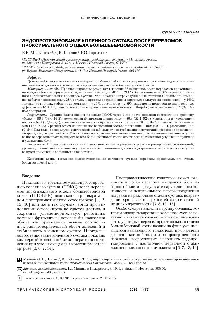 Реферат по эндопротезированию суставов протез тазобедренрго сустава