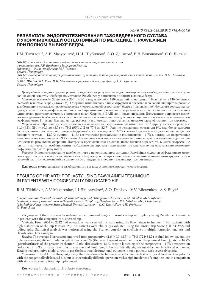 Эндопротезирование тазобедренного сустава в мечникова лечение суставов, позвоночника, костей