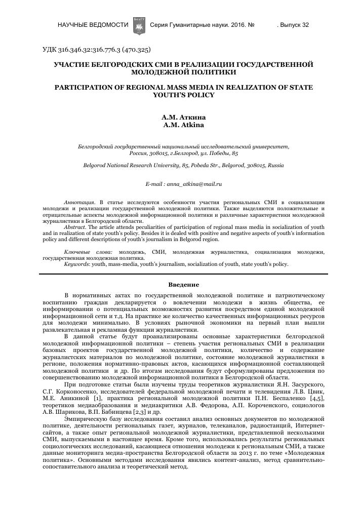 Участие белгородских СМИ в реализации государственной молодежной  Показать еще